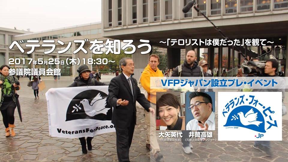 ベテランズを知ろう〜「テロリストは僕だった」を観て〜 VFP ジャパン設立プレ・イベント